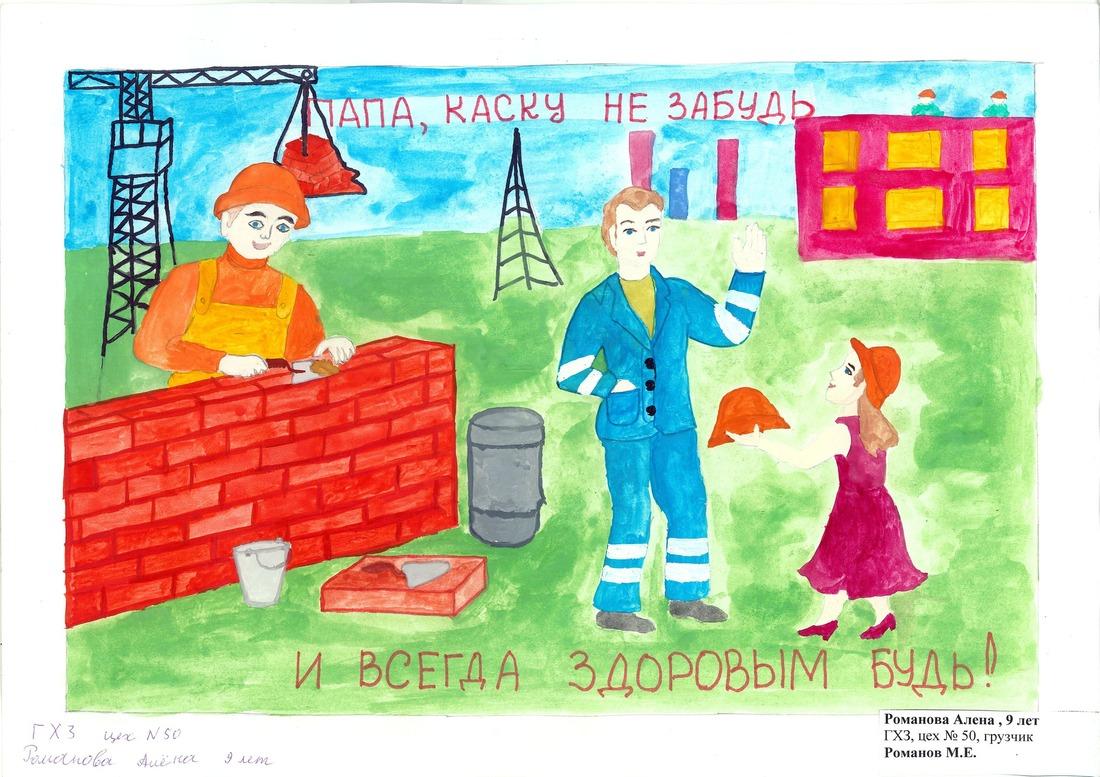 Картинки на день труда глазами детей