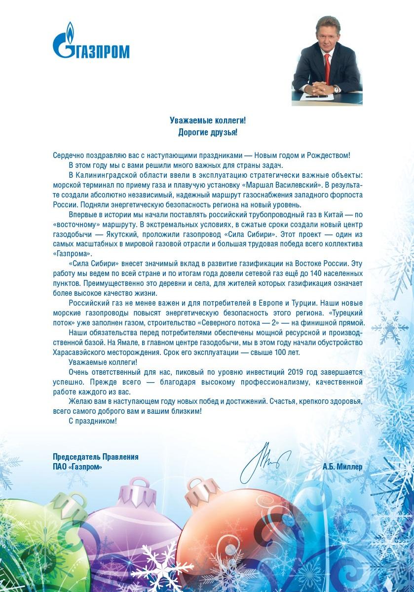 Поздравление Председателя Правления ПАО «Газпром» А.Б. Миллера